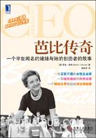 芭比传奇:一个举世闻名的娃娃与她的创造者的故事(china-pub全国首发)