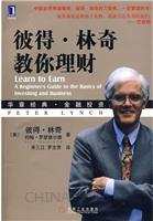 彼得.林奇教你理财(最易懂好学的成功投资指南)(china-pub全国首发)