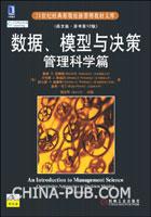 数据、模型与决策:管理科学篇(英文版.原书第12版)(附光盘)(china-pub全国首发)