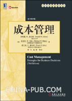 (特价书)成本管理(原书第3版)