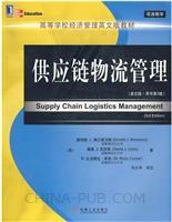 供应链物流管理(英文版.原书第3版)(译注)(china-pub全国首发)