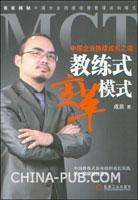 (特价书)MCT教练式变革模式:中国企业持续成长之道