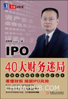 IPO 40大财务迷局(china-pub全国首发)[按需印刷]