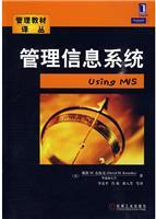 管理信息系统(china-pub全国首发)