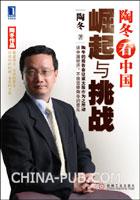 陶冬看中国:崛起与挑战[按需印刷]