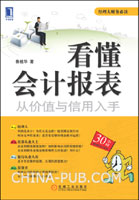 (特价书)看懂会计报表:从价值与信用入手(china-pub全国首发)
