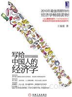 写给中国人的经济学[按需印刷]