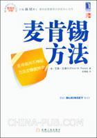 麦肯锡方法(china-pub全国首发)(麦肯锡三部曲之一,揭开麦肯锡管理技巧的神秘面纱,教你用简单方法做复杂事)