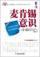 (特价书)麦肯锡意识(麦肯锡三部曲之二,让你学会像麦肯锡人一样思考)