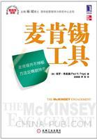 (特价书)麦肯锡工具(麦肯锡三部曲之三,助卓越团队打造卓越解决方案)