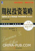 期权投资策略(原书第4版)[图书]