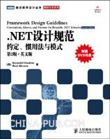 .NET设计规范:约定、惯用法与模式(第2版.英文影印版)(.NET开发者的必备图书,附赠DVD光盘)