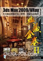 (特价书)3ds Max 2009/VRay中文版效果图灯光、材质、渲染技法精粹II