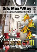 (特价书)3ds Max/VRay核心基础知识与效果图表现技法