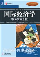(特价书)国际经济学(国际贸易分册)(原书第6版)(china-pub全国首发)