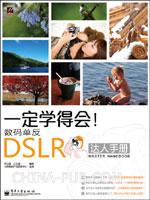 (特价书)一定学得会!:数码单反DSLR达人手册