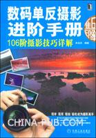 (特价书)数码单反摄影进阶手册:106阶摄影技巧详解