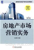 (特价书)房地产市场营销实务(第2版)