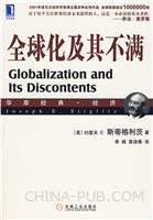 (特价书)全球化及其不满