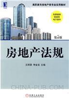 (特价书)房地产法规(第2版)