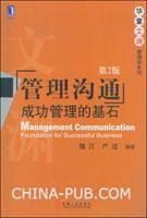 (特价书)管理沟通:成功管理的基石(第2版)