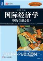 (特价书)国际经济学(国际金融分册)(原书第6版)(china-pub全国首发)