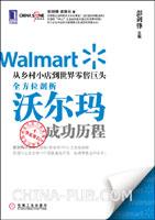 从乡村小店到世界零售巨头:全方位剖析沃尔玛成功历程[按需印刷]