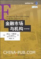 金融市场与机构(原书第8版)(china-pub全国首发)