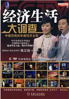 (特价书)经济生活大调查(经济调查举世瞩目,全面、综合、系统地把握中国经济的脉络)