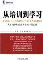 从培训到学习:人才培养和企业大学的中国实践[按需印刷]
