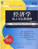(特价书)经济学:私人与公共选择(英文版.第12版)(china-pub全国首发)