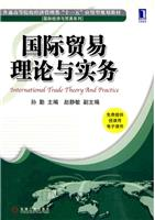 (特价书)国际贸易理论与实务(china-pub全国首发)