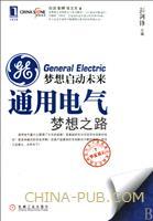 (特价书)梦想启动未来:通用电气梦想之路