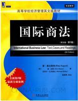 (特价书)国际商法(英文版.第5版)