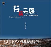 (www.wusong999.com)行摄无疆:李元大师讲风光摄影