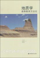 地质学高等教育方法论