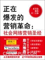 正在爆发的营销革命:社会网络营销指南(china-pub全国首发,SNS社会化网络\湿营销\病毒营销)
