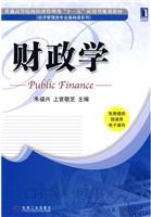(特价书)财政学(china-pub全国首发)