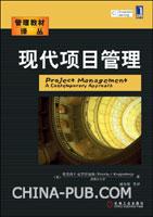 (特价书)现代项目管理