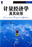 计量经济学及其应用(china-pub全国首发)