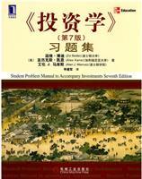 《投资学》(第7版)习题集(china-pub全国首发)