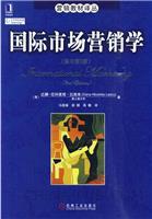 国际市场营销学(原书第3版)(china-pub全国首发)
