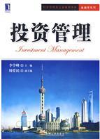 (特价书)投资管理(china-pub全国首发)