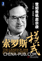 (特价书)索罗斯模式:世纪危机启示录
