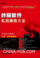 (特价书)炒股软件实战操练大全(附光盘)