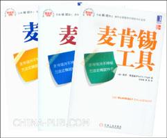 麦肯锡三部曲(全三册)