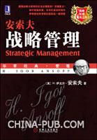 战略管理(当今中国企业迫在眉睫的必修课)