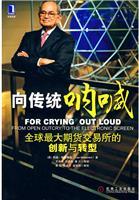 (特价书)向传统呐喊:全球最大期货交易所的创新与转型
