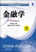 (特价书)金融学