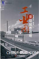 (特价书)工业园晋级城市战略